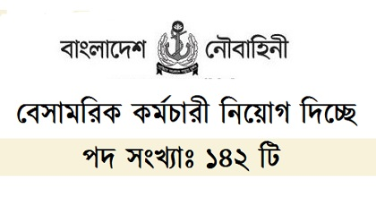 Photo of Bangladesh Navy published a Job Circular