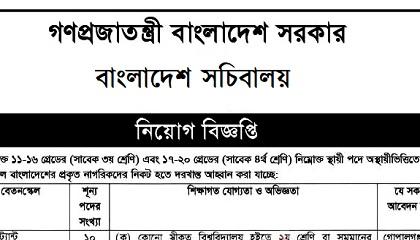 Photo of Bangladesh Sachibaloy published a Job Circular.