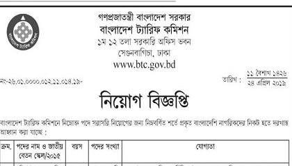 Photo of Bangladesh Tariff Commission Job Circular 2019