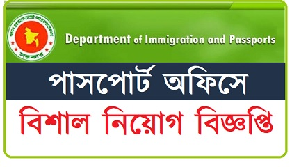 Photo of Department of Immigration and Passports published a Job Circular