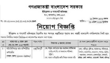 Photo of Department of Immigration and Passports Job Circular 2019