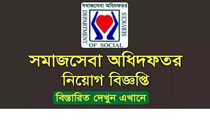 Photo of Department of Social Services Job Circular 2020