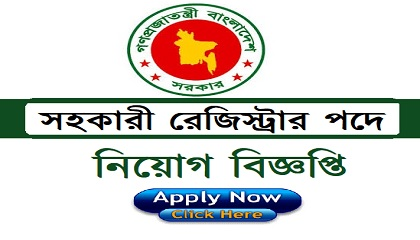 Photo of Assistant Registrar Job Circular