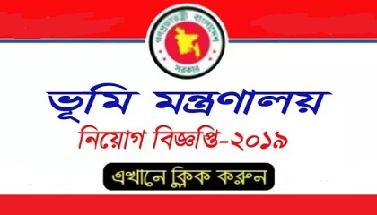Photo of Ministry Of Land Job Circular 2019