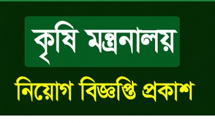 Photo of Ministry of Agricultural Job Circular 2019