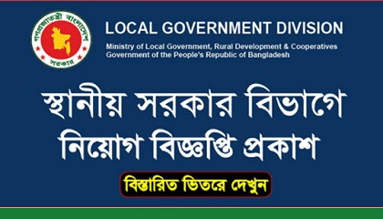 Photo of Department of Local Government Job Circular