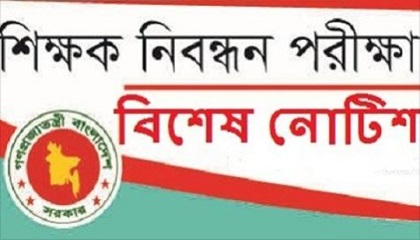 Photo of NTRCA Job Circular Notice 2019