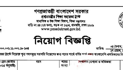 Photo of Prime Minister`s Education Assistance Trustpublished a Job Circular