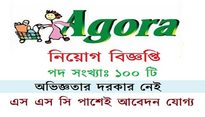 Photo of Rahimafrooz Superstores Limited( Agora)published a Job Circular.