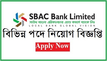 Photo of SBAC Bank Limited Job Circular 2019