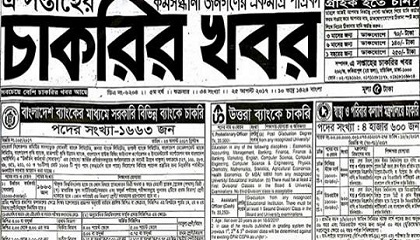 Photo of Saptahik Chakrir Khobor Newspaper 12 April 2019