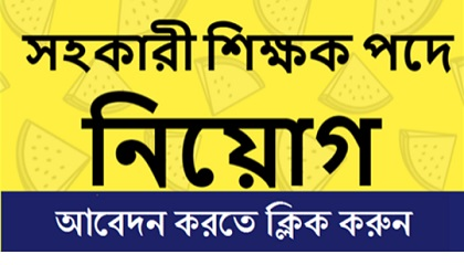 Photo of Assistant teacher published a Job Circular