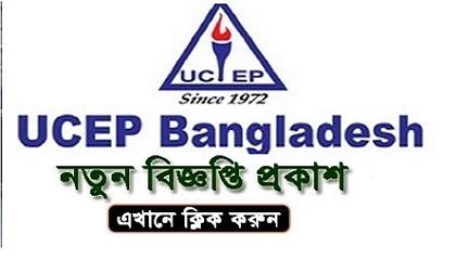Photo of UCEP Bangladesh Job Circular