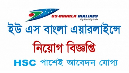 Photo of US-Bangla Airlines published a Job Circular