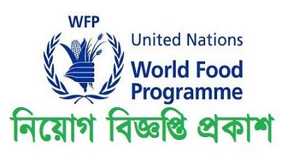 Photo of United Nations World Food Programme Job Circular