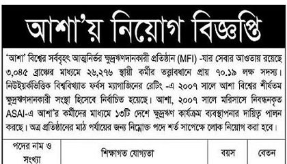 Photo of ASA NGO jobs Circular 2021