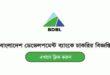 Bangladesh Development bank Job Circular 2019