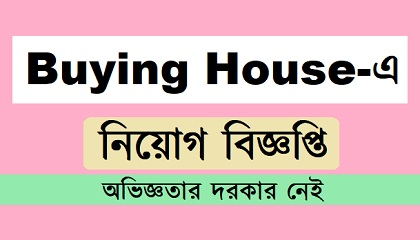 Photo of Buying House Job Circular.
