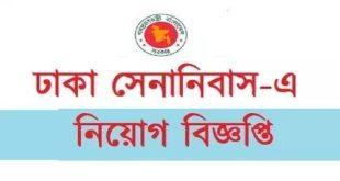 Dhaka Senanibash Job Circular