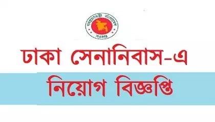Photo of Dhaka Senanibash Jobs Circular