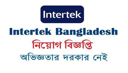 Intertek Bangladesh job circular 2021