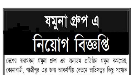 Photo of Jamuna GroupJob Circular