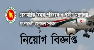Ministry of Civil Aviation and Tourism
