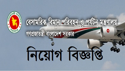 Photo of Ministry of Civil Aviation and Tourism Job Circular 2021