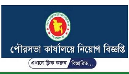Photo of Municipality Job circular 2021
