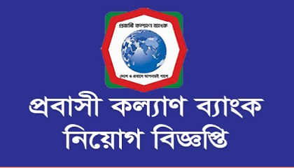 Photo of Probasi kallan Bank Job Circular 2019
