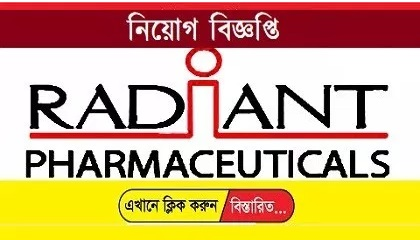 Photo of radiant pharmaceuticals limited job circular