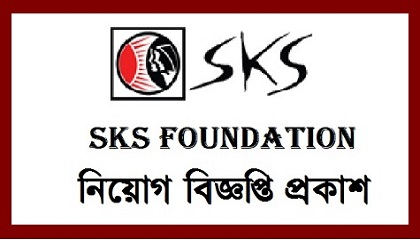 Photo of SKS Foundation in job circular