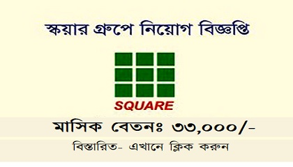 Photo of Square group in job circular