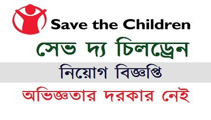 Photo of Save the Children Job Circular
