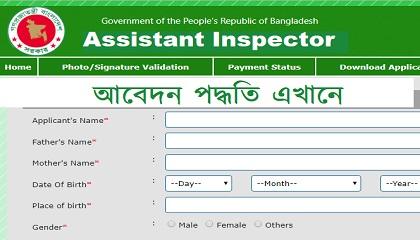 Photo of Assistant Sub Inspector job Circular 2020