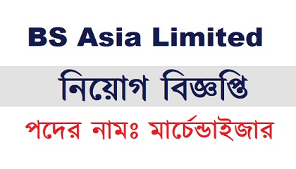 Photo of BS Asia Limited published a Job Circular.