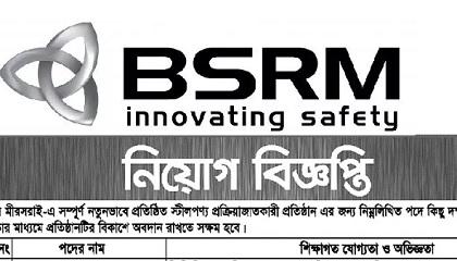 Photo of BSRM Group Job Circular