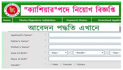 Photo of Nazir Cum Cashier Job Circular