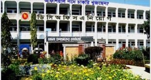 District Commissioner (DC) Office Jobs Circular 2019