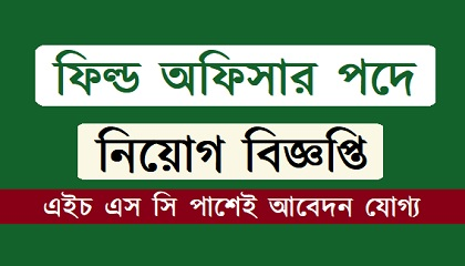 Photo of Sales Man/ Field Officer jobs circular