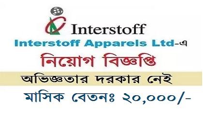 Photo of Interstoff Apparels Limited Job Circular