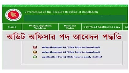 Photo of Audit Officer Job Circular