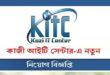 Kazi IT Center Job Circular.