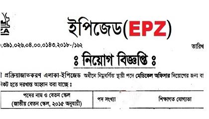 Photo of EPZ in job circular