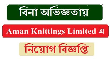 Photo of Aman Knittings Limited in job circular