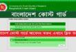 Bangladesh Coast Guard Job Circular.