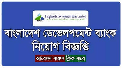 Photo of Bangladesh Development Bank Jobs Circular
