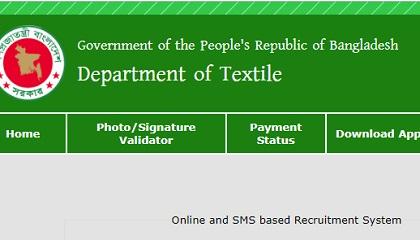 Photo of DGjute Job Circular & Apply Process 2020