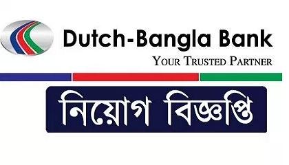 Photo of Dutch Bangla Bank Limited Job Circular 2021 – www.dutchbanglabank.com