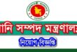 Ministry of Water Resources Job Circular.